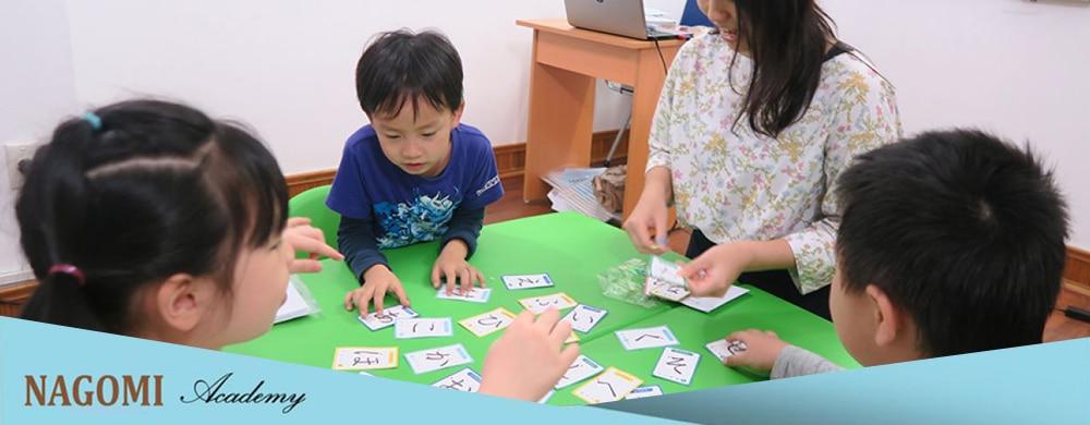 banner nagomi tiếng nhật trẻ em